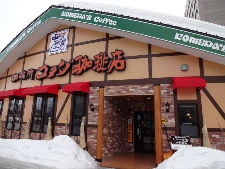 珈琲所 コメダ珈琲店 東札幌5条店