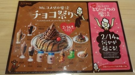 チョコ祭りのメニュー