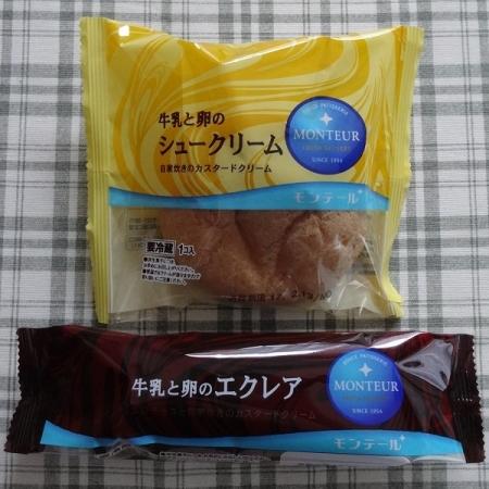 牛乳と卵のシュークリーム 51円、牛乳と卵のエクレア 51円