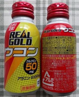 リアルゴールド ウコン 1本 168円