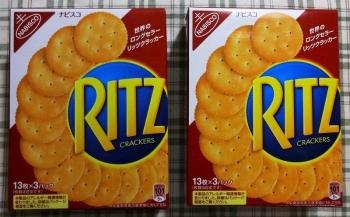 リッツクラッカーS × 2箱