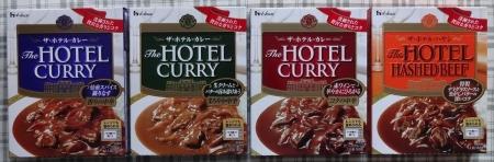 ザ・ホテル・カレー 香りの中辛/コクの中辛/まろやか中辛/ザ・ホテル・ハヤシ