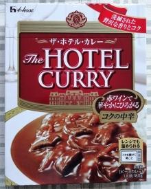 ザ・ホテル・カレー  コクの中辛