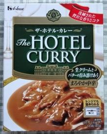 ザ・ホテル・カレー  まろやか中辛