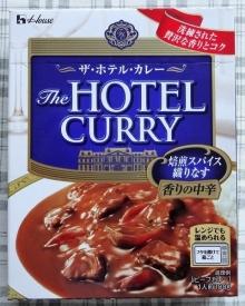 ザ・ホテル・カレー  香りの中辛