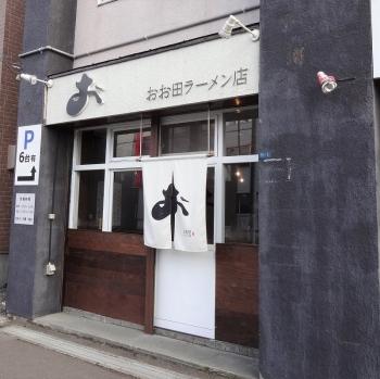 おお田ラーメン店