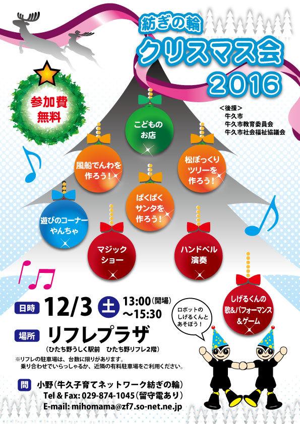 紡ぎの輪クリスマス会2016チラシ