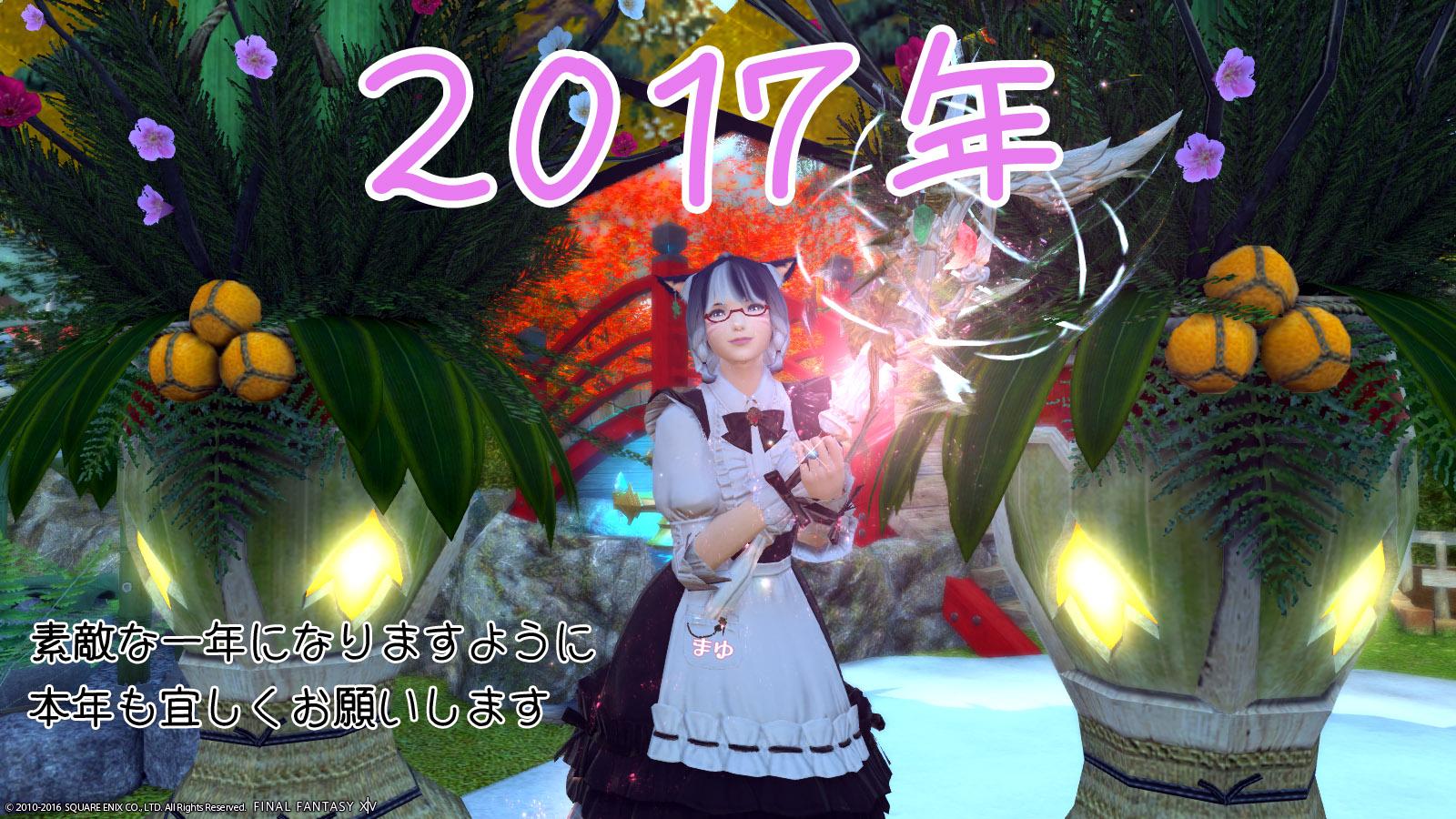 ffxiv_20161231_194351.jpg