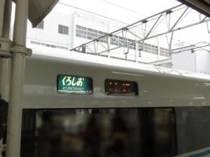 289初乗車②