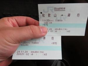 289初乗車③