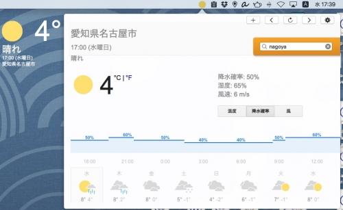 WeatherPlus