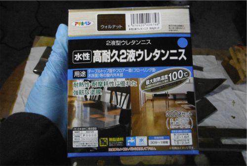 20161210_300selang_wood3.jpg