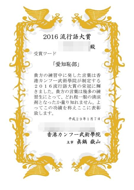 流行語大賞2016s-_