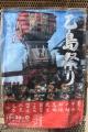 otoshima11.jpg