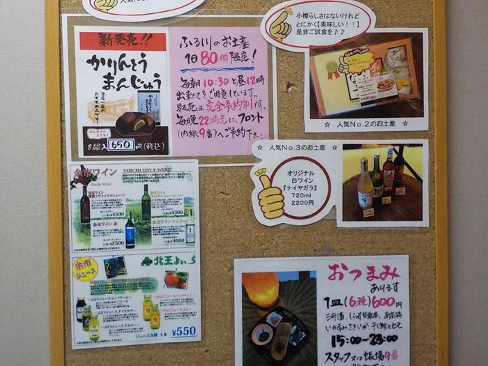 2016-12-21 51小樽ふるかわ