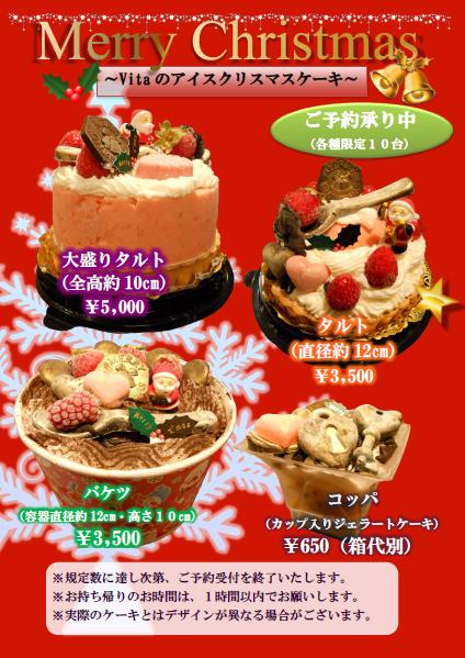 クリスマスケーキWEBチラシ2016