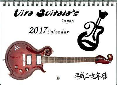 ギターカレンダー2017-1