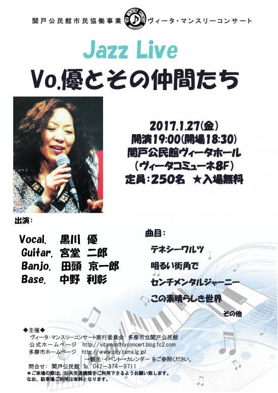 1月マンスリーは、1月27日 Jazz Live Vo優とその仲間たち です