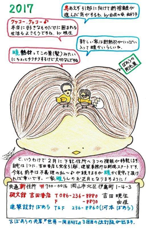 年賀状2017-河本ぼあらSC