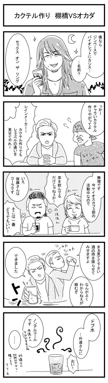 棚橋VSオカダカクテル対決