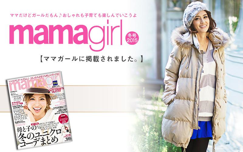 mamagirl-2015w-item-.jpg
