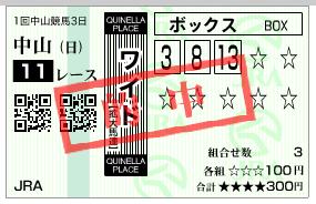 中山11R ワイド