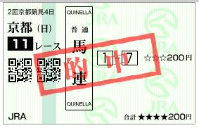 京都11R 馬連