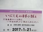 DSC05087_20170113110241e88.jpg