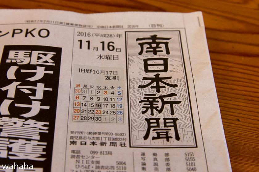 281116kagosima-9-2.jpg