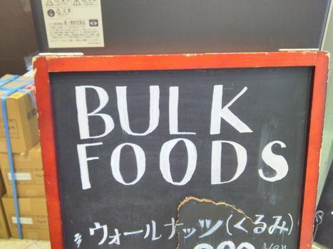 バルクフーズ