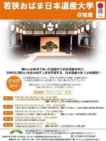 日本遺産大学