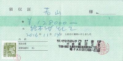 20161118-1104.jpg