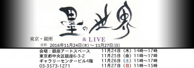 20161124-29ginza1124.jpg