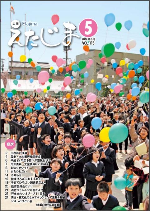 高田小学校閉校式