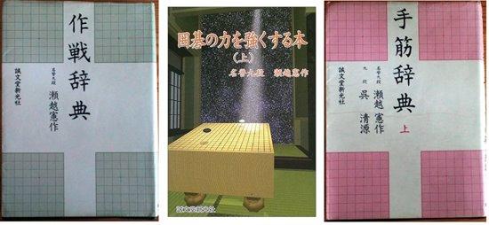 s-瀬越健作囲碁図書