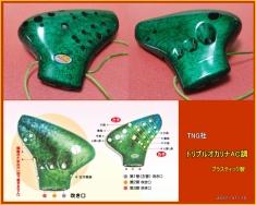 プラスティック製のトリプルオカリナAC調 TNG社製