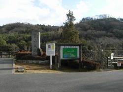 鏡山公園20170211-1