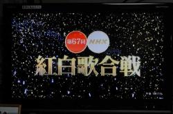 NHK紅白歌合戦2016-1