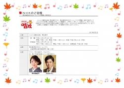 NHKのど自慢大会 2017-04-02 日曜日