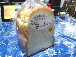 スーパー自家製の食パン 20170205
