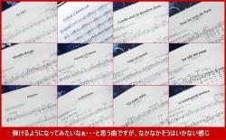 練習したい曲の数々(汗 20170123