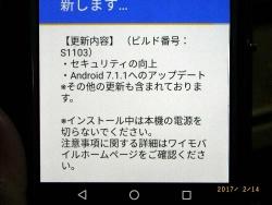 スマホがAndroid7へVersionUp20170214-2