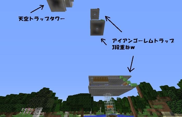 3段重ねアイアンゴーレムトラップ作った!、700.451