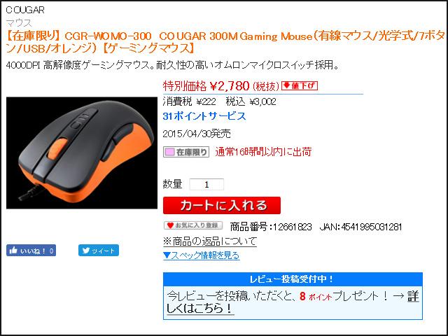 Cougar_300M_04.jpg