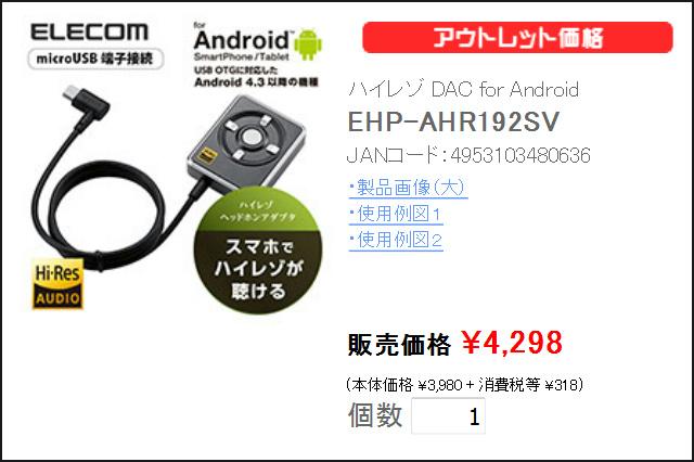 EHP-AHR192_01.jpg