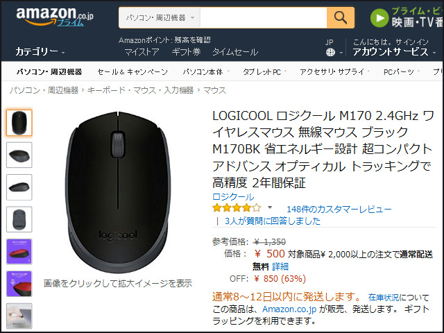 Logicool_M170_08.jpg