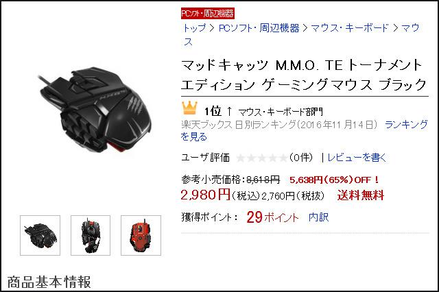 MMO_TE_11.jpg