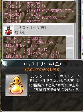 161108_13モンパお得情報