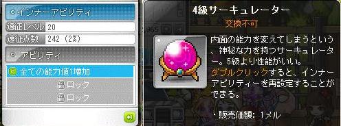 161108_16サーキュレーター4級