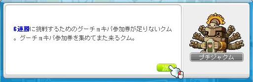 161109_01ジャンケンイベント6連勝!